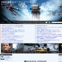 SWBF速報 -スターウォーズバトルフロント-