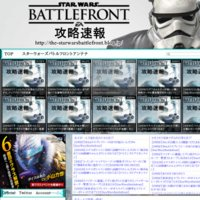 StarWars Battlefront攻略速報
